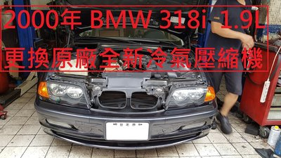 2000年出廠  BMW E46  318i  1.9L 更換原廠全新冷氣壓縮機    永和  周先生  下標區