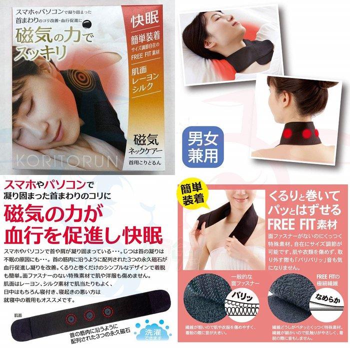 [霜兔小舖]日本代購  日本製  ALPHAX 天然磁力頸部套  磁力脖圍