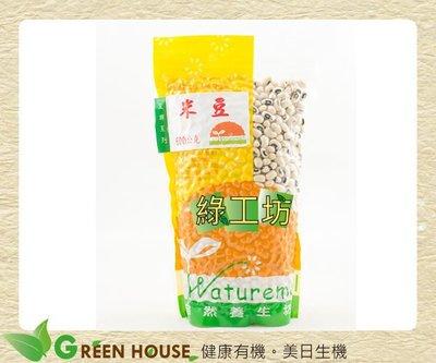 [綠工坊]   米豆   赤豆 牛眼豆...