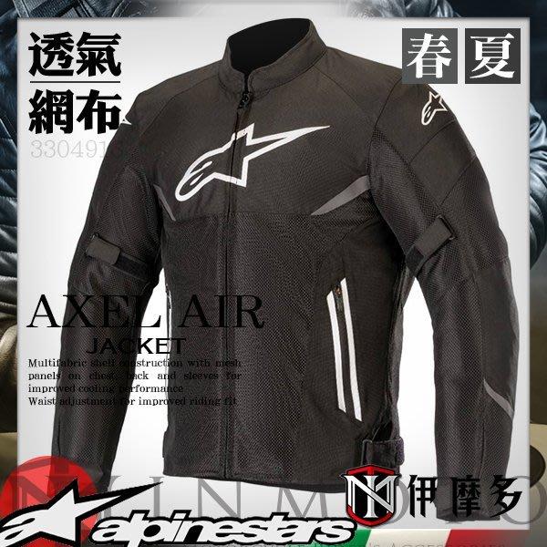 伊摩多※義大利 Alpinestars 超透氣網布 防摔外套夾克 春夏 通勤出遊 AXEL AIR JACKET 。黑色