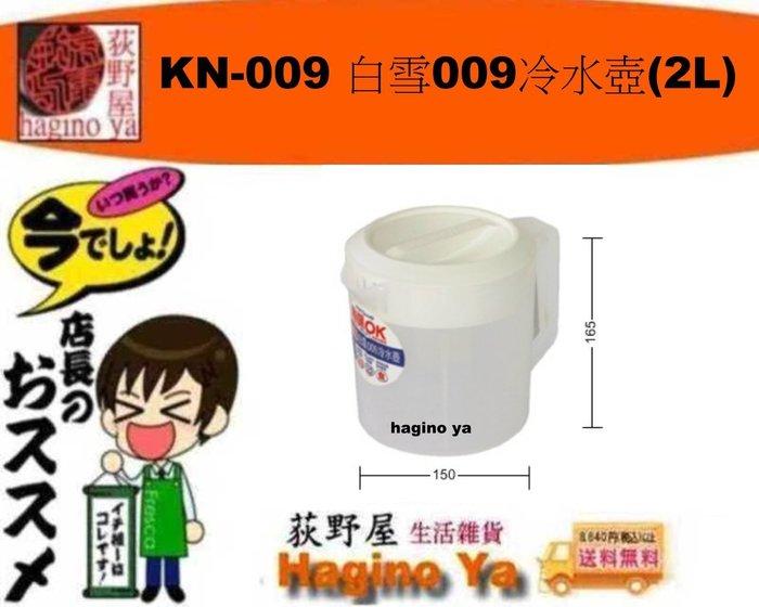 荻野屋 KN-009 白雪009冷水壺2L 12個入/開水壺/泡茶壺/冷水壺/KN009  直購價