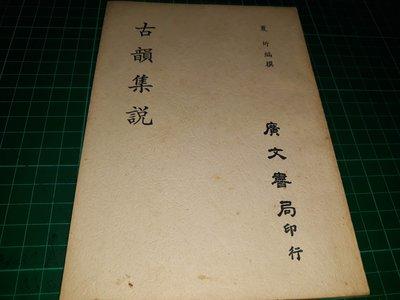 絕版《古韻集說》夏炘著 廣文出版 民國...