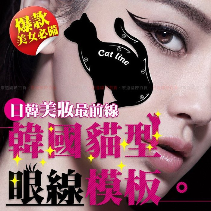 韓國貓型眼線模板 貓型眼影模板 眼線輔助器 眼影輔助器 貓形狀畫眼線工【Miss.Sugar】【K4000463】