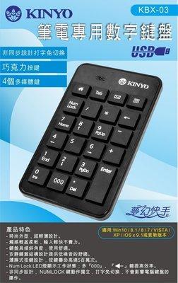~多元化~附發票 KINYO 筆電 數字鍵盤 KBX~03 巧克力按鍵 多~000~鍵提高效率