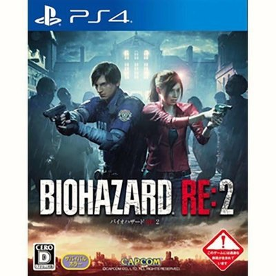 PS4 惡靈古堡2 重製版 Resident Evil 2 繁體中文版(免運)