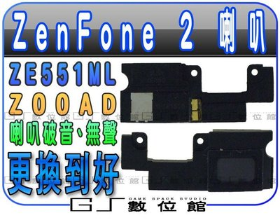[ GS 數位館 ] ASUS ZenFone 2 ZE551ML Z00AD 喇叭 響鈴 無聲 雜音 破音 *更換到好
