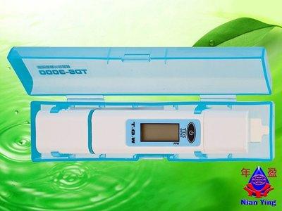 【年盈淨水】全新台制精密四位數 TDS-3000水質檢測筆 (Total Dissolved Solids 總溶解固體)