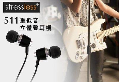 (( 招財貓生活館)) 新發售 Stressless 511噴射引擎 重低音 HIFI耳道式耳機 特殊塗面