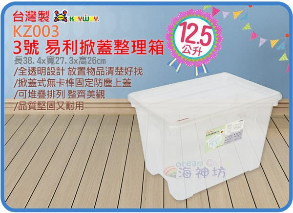 =海神坊=台灣製 KEYWAY KZ003 3號易利掀蓋整理箱 透明置物箱 烘培收納箱 17.5L 12入1950元免運