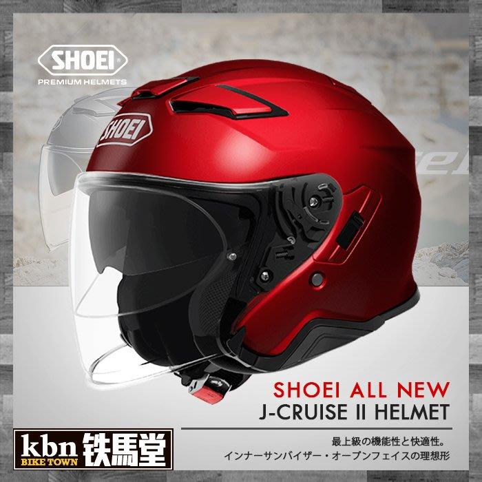 ☆KBN☆鐵馬堂 SHOEI J-Cruise II 2代 內墨片 內鏡片 藍芽 通風 透氣 半罩 3/4罩 消光黑