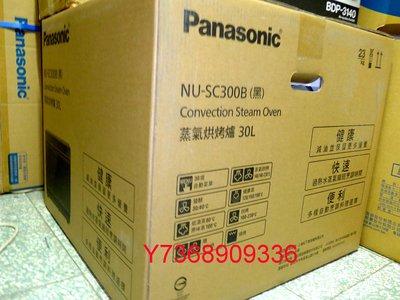 現貨~價內詳*Panasonic國際*30L蒸氣烘烤爐【 NU-SC300】 蒸/烤/煎/炸/烘/..可自取...