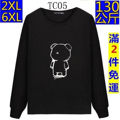 【衣福】男裝 秋冬款 長袖T恤 大尺碼2XL-6X  黑白潮流大熊T恤印花  [貨號TC05] 任選2件免運