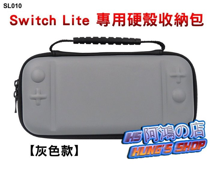 阿鴻の店-【全新現貨】iplay 任天堂 Switch Lite 專用 灰色 副廠 硬殼包 收納包 保護包[SL010]