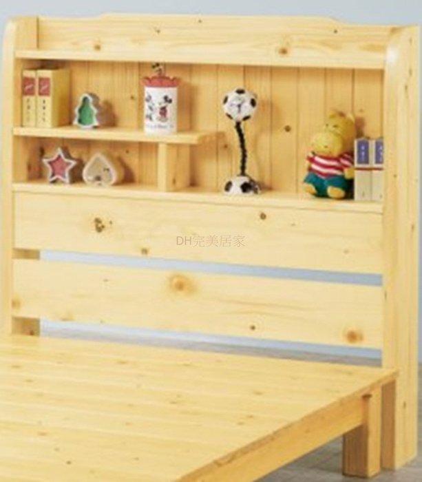 【DH】貨號BC81-3名稱《經典》3.5尺松木實木書架型床頭(圖一) 備有5尺可選.另有床底可搭配.台灣製 .新品特價