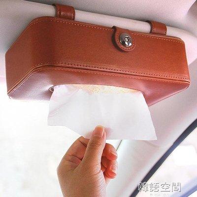 紙巾盒車用皮質天窗遮陽板掛式 創意車載汽車內用品餐巾紙抽盒
