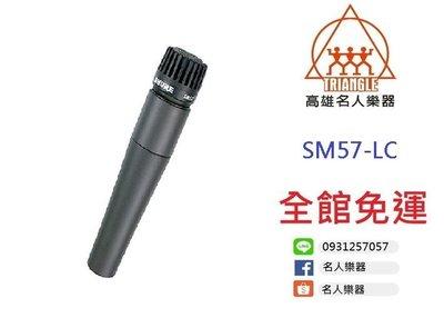 【名人樂器全館免運】SHURE SM57 LC 專業 收音 動圈式 無線 麥克風