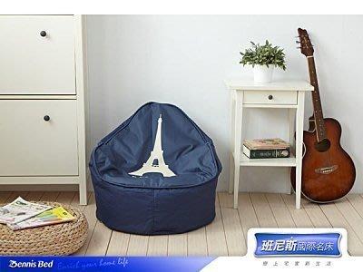 【班尼斯國際名床】~歐洲經典款‧法國巴黎鐵塔圓手~懶骨頭沙發/豆豆椅