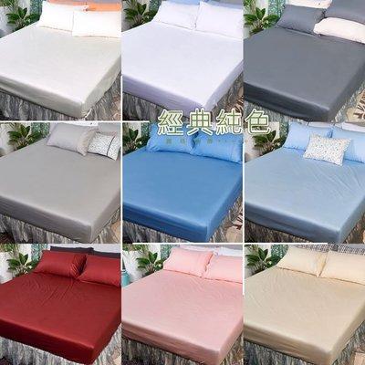 《40支紗》雙人加大床包/枕套/3件式【共9色】經典純色 100%精梳棉-麗塔寢飾-