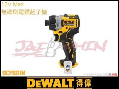 【桃園戀】含稅 DEWALT 得偉 12V Max 無碳刷電鑽起子機 DCF601N 單機 空機