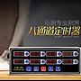 小花花精貨店- 廚房計時器八通道商用計時器8...