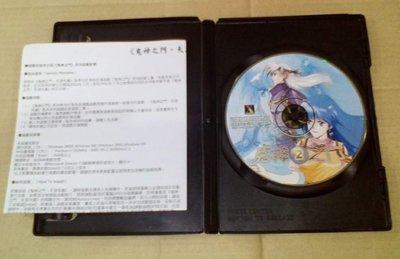 私人珍藏早期好玩RPG遊戲鬼神之門2 (Ghost and God 2)全新正版有附安裝說明書寒字櫃HH