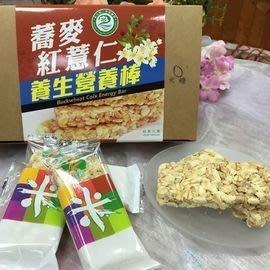 【二林鎮農會】蕎麥紅薏仁養生營養棒x3