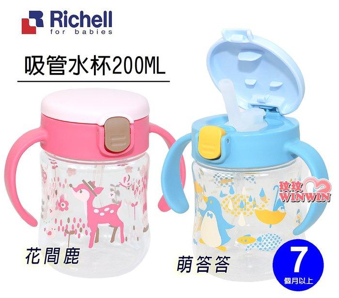 *玟玟*Richell 日本利其爾TLI第二代水杯系列,利其爾花間鹿吸管水杯200ML,利其爾萌答答吸管水杯200ML
