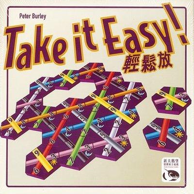 【陽光桌遊世界】Take it easy! 輕鬆放 繁體中文版 德國桌上遊戲 Board Game 滿千免運