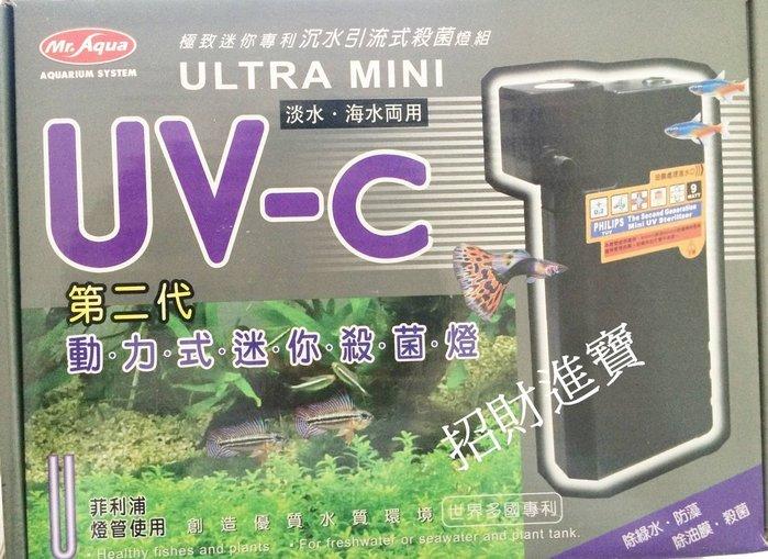 缺貨迷你水族殺菌燈除油膜 除綠水優氧化 UVC紫外線殺菌燈可接圓桶過濾器適1200L以下水質清澈劑魚池水草缸魚缸水變綠
