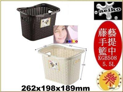 KGB-508 (中) 藤藝手提籃 收納籃 洗衣籃 置物籃 KGB508  直購價 aeiko 樂天生活倉庫