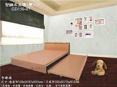 【正陞/南亞塑鋼家具】雙人塑鋼子母床(GD150-07)_防水防霉防蟲/床架/床組/床箱/子母床/書櫃/鞋櫃/置物櫃