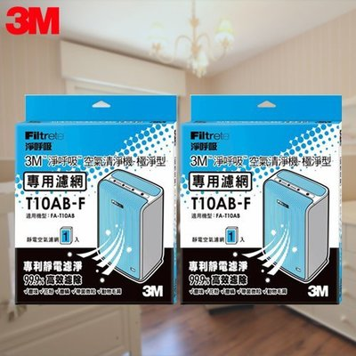 【量販 2片】 T10AB-F 極淨型清淨機專用濾網 塵埃 花粉 塵蹣 動物毛屑 帶菌微粒
