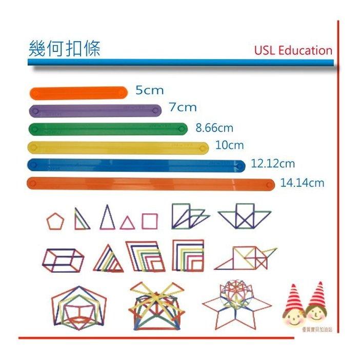 遊思樂 益智教具系列【U-bi小舖】六色幾何扣條---72PCS-/袋---《ST安全玩具》