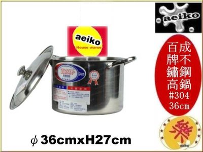 百成高鍋 36cm 豪華高鍋 湯鍋 不鏽鋼鍋 調理鍋 (組) #304  直購價 aeiko 樂天生活倉