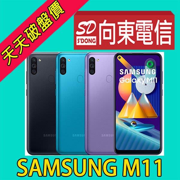 【向東電信=現貨】全新三星samsung m11 6.4吋 3+32g 閃電快充 4g雙卡手機空機3800元