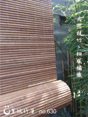 【篁城竹簾型號:630】咖啡色炭化竹超細緻‧台灣竹‧台灣匠,窗簾、掛簾、屏風遮物.室內簾