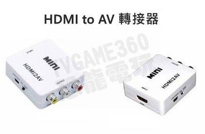 ZCity 2017最新晶片 HDMI轉AV 轉換器 HDMI轉AV端子 平板 車用 1080P【台中恐龍電玩】