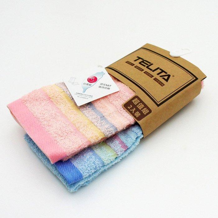 【TELITA】純棉粉彩條紋易擰乾毛巾(超值10條組)免運
