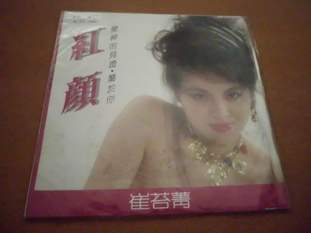 【杜比唱片】 黑膠唱片 ~    崔苔菁     //    紅顏         (稀少盤)   *** LP ***