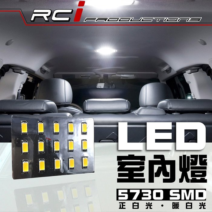 RC HID LED專賣店 高亮度 LED 室內燈 HRV CRV4 RAV4 KUGA ALTIS MAZDA B