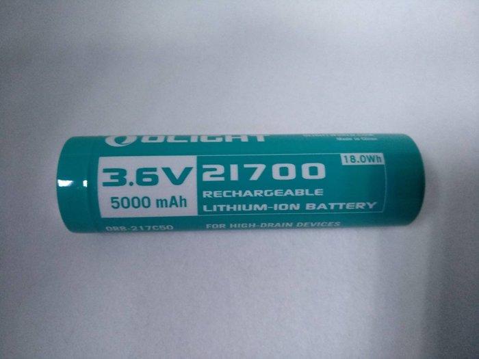 【電筒王】Olight 21700 5000mAh 原廠電池 Olight 21700 全系列手電筒專用 限隨手電筒購買
