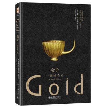 2【工藝美術】金子:一部社會史(高貴、永恆、神秘,如太陽的汗珠與光芒,大英博物館甄選金器珍品,為你打開金子的神奇世界)