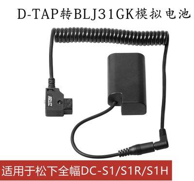 九晴天(租電源,租電池) Panasonic S1系列假電池 (D-Tap)