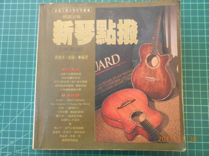 《新琴點撥 1997修訂版 》 簡彙杰著 典紘音樂文化 1995年初版 85成新 【CS超聖文化2讚】