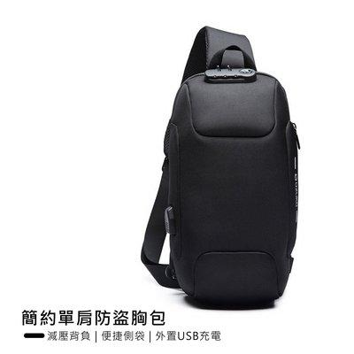 韓版 USB充電 男斜背包 胸包  男士防盜單肩包  戶外防水背包 短途旅行包新款