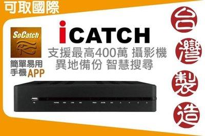 現貨供應 可取 icatch AHD 1080P 8路網路監控主機 含4TB硬碟 台中監視器 RMH-0828EU-K