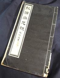 *阿威的舊書香*【特價 絕版 古書善本 報國與思親】復興中華文化 狀況好 值得收藏