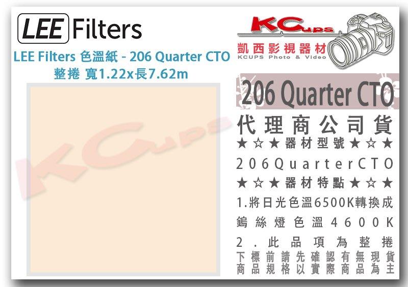 凱西影視器材【 LEE Filters 206 Quarter CTO 1/4橘 色溫紙 整捲 公司貨 】 濾色片 校色
