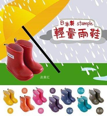 *新品上市*日本製 stample 輕量雨鞋 雨靴 八色任選 (送鞋墊)- 現貨