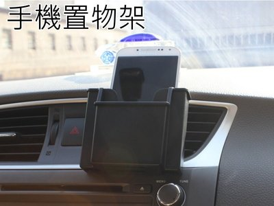 汽車用 出風口手機支架 卡扣式手機夾 可黏式   寶衣舖【HJ042】